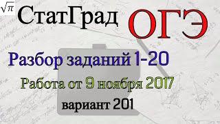 Разбор варианта ОГЭ Статград от 9 ноября 2017 года №1 (1-20)
