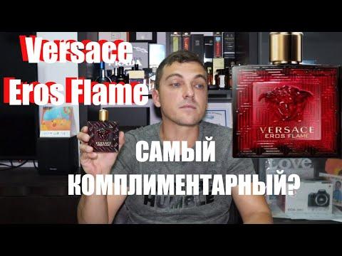 Новый мужской аромат. Versace Eros Flame