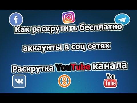 Как раскрутить бесплатно аккаунты в соц сетях / Раскрутка YouTube канала / Заработок в интернете