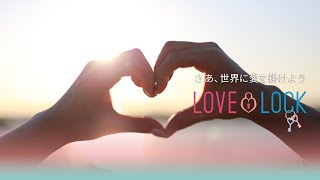 iPhone app →https://itunes.apple.com/jp/app/love-lock/id961923980 ♪...