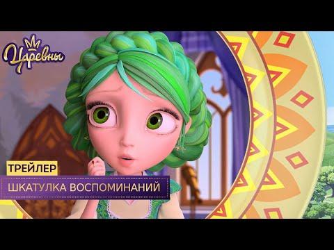 Царевны 👑 Шкатулка воспоминаний   Новая серия. Трейлер