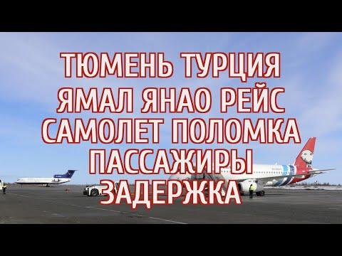 Тюменцы не могут улететь на отдых из-за проблем с самолетом «Ямала»
