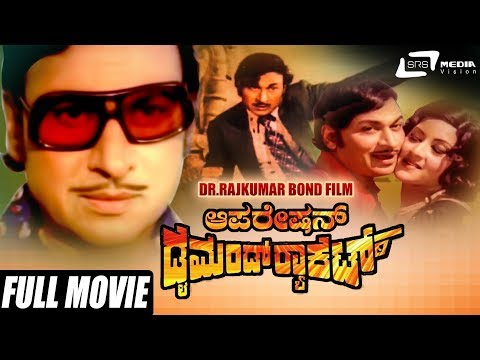 Operation Diamond Racket | Kannada Movie | Dr Rajkumar | Padmapriya | Bond Movie