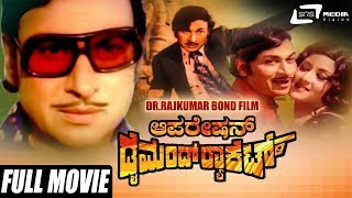Operation Diamond Racket | Kannada Movie | Dr Rajkumar | Padmapriya | Bond Movie