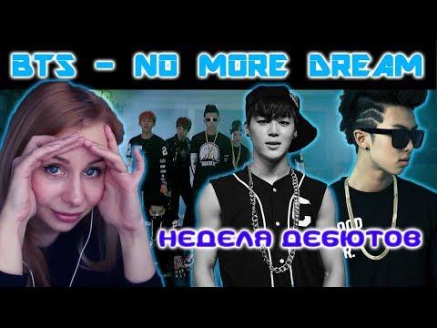 РЕАКЦИЯ НА КЛИП BTS - NO MORE DREAM | K-POP