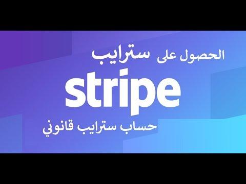 طريقة فتح حساب ستريب stripe لاصحاب الشوبيفاي shopify