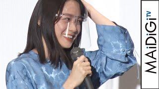 女優の深川麻衣さんが1月29日、東京都内で行われた主演映画「おもいで写眞」(熊澤尚人監督)の初日舞台あいさつに登場した。 舞台あいさつには、高良健吾さん、香里奈 ...