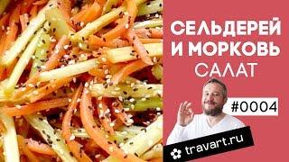 Сельдерей и морковь салат.  Китайская кухня. ТРАВАРТ #0004 Животворец Протопопов Анррей