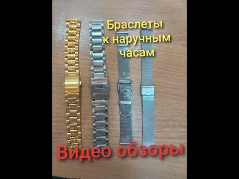 браслеты для наручных часов,купить браслет в днепре,ремонт часов.