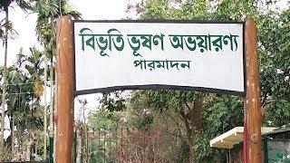 Parmadan Forest - Bibhuti Bhushan Wildlife Sanctuary (Abhayaranya) - PART 1 of 4