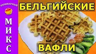 Бельгийские вафли вкусные🍪 - простой рецепт!🔥| Belgian waffles