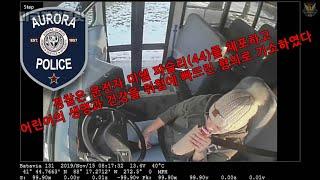 미국 초등학교 버스운전…