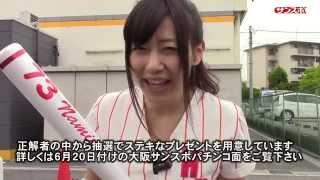 第3回ホームランなみちの狙い打ち!! 黒沢美怜 検索動画 12