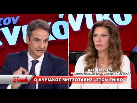 Στον Ενικό - Kυριάκος Μητσοτάκης - 12.10.2015