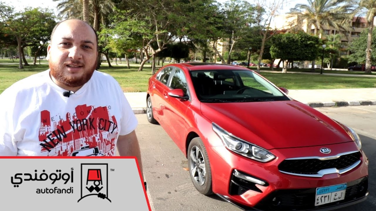 تجربة قيادة كيا جراند سيراتو 2020 - 2020 Kia Grand Cerato Review