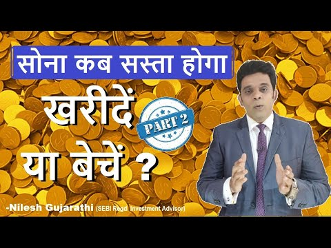 Gold Rate Today: सोना कब सस्ता होगा   GOLD price forecast | Gold rate in India part 2