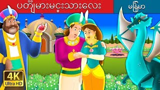 ပတၱျမားမင္းသားေလး | ကာတြန္းဇာတ္ကား | Myanmar Fairy Tales