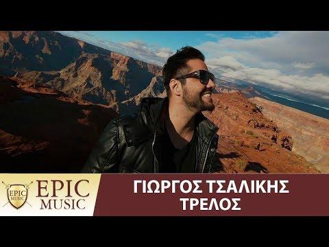 Γιώργος Τσαλίκης - Τρελός | Giorgos Tsalikis - Trelos - Official Music Video