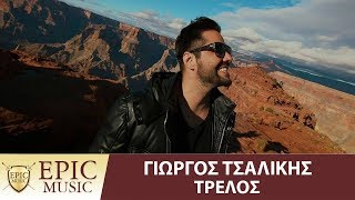 Γιώργος Τσαλίκης - Τρελός   Giorgos Tsalikis - Trelos - Official Music Video