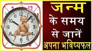आपका जन्म समय बताता है आपके बारे में बहुत कुछ What does your Birth Time say about you