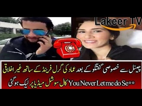 Imad Wasim's Voice Messages Leaked On Social Media | News World