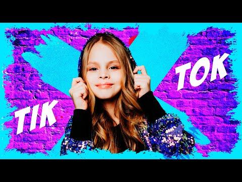 """Милана & Милана Филимонова & Лиза Анохина & Лиза Стриж - """"TIK TOK""""  (Премьера клипа)"""