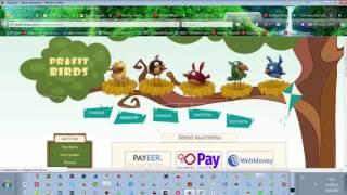 Profit Birds – Вывожу 1452 руб Отличный дополнительный заработок в интернете с вложениями денег(Игра с выводом денег с вложениями Profit-Birds это лучшая экономическая игра для заработка денег Почему!? Да пото..., 2016-10-30T12:06:20.000Z)