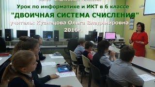 Кузнецова ОВ Видновская гимназия урок информатики