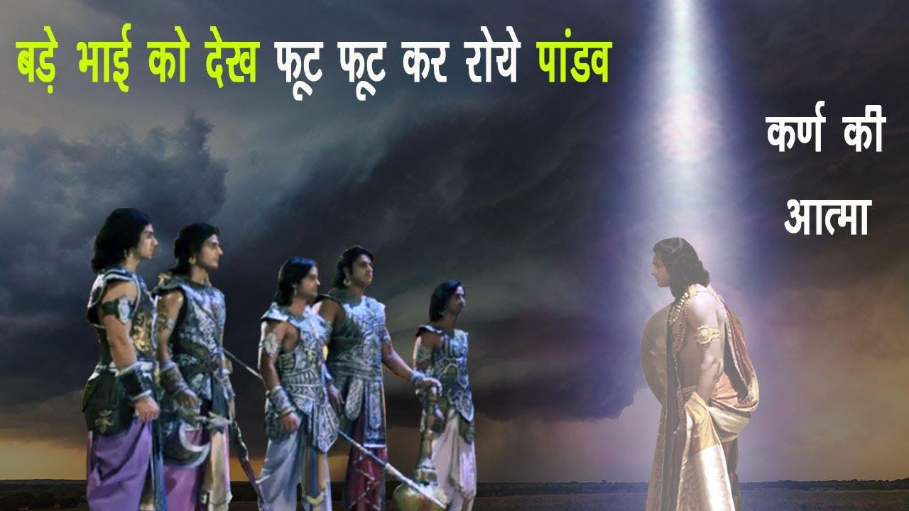जब कर्ण की आत्मा | पांडवो से मिलने आई | फूट फूट कर रोने लगे | Angraj Karna Came To Meet Pandav