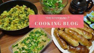 Домашний ужин /Что я готовлю когда нет времени