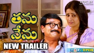 Thanu Nenu movie new trailer |  Santosh Sobhan, Avika Gor, Ravi Babu | TFPC