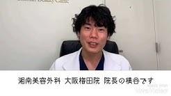 美容 外科 梅田 湘南 色々と調べ、思い切って眉下切開の手術を決意しました 湘南美容クリニック