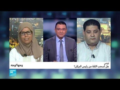 تونس: هل تُسحب الثقة من رئيس البرلمان؟