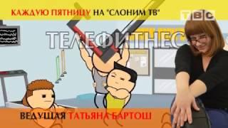 Телефитнес с Татьяной Бартош 24 выпуск (упражнения с резинкой)