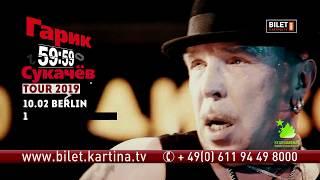 Скачать Концерты Гарика Сукачева в Германии