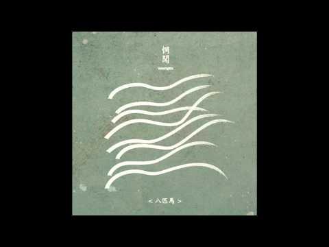 惘闻 (Wang Wen) - Eight Horses [FULL ALBUM] (2014)