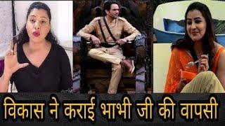 Big BOSS 11 | Vikas Ne Karaayi Bhabhi Ji Ki Wapsi | Part-1 | DAY 101 | Review By SAMBHAVNA SETH