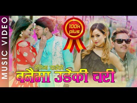 Melina Rai New Nepali Lok Song    Banaima Udeki Chari    बनैमा उडेकी चरी      Gopal Kafle 2020.