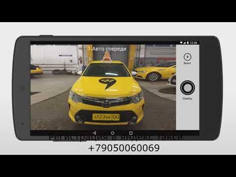 Яндекс Такси:Обучение
