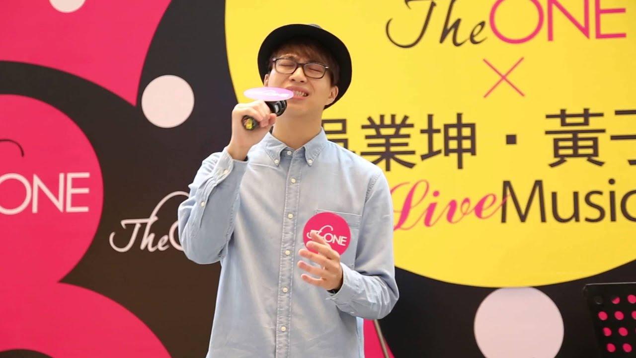 吳業坤 原來她不夠愛我 The one 吳業坤 X 黃子晴 Live Music 26 Sep 2015 - YouTube