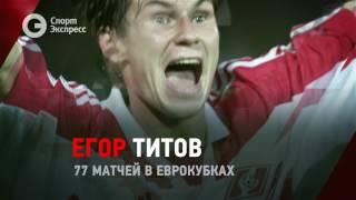 видео Подарок болельщику ФК «Спартак-Москва» в честь 95-летия клуба!