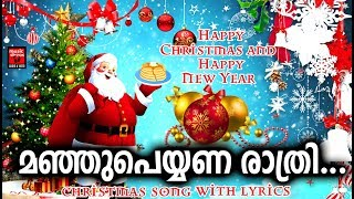 Manju Peyyana Raathri # Christian Devotional Songs Malayalam 2018 # Christmas Lyrical  Video Song