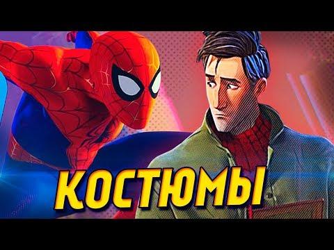 КОСТЮМЫ ПИТЕРА ПАРКЕРА / Человек-Паук: Через Вселенные / Разбор Дополнения к Трейлеру
