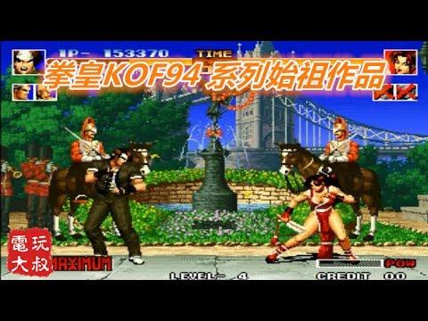 拳皇94,KOF系列始祖之作,火舞的衣服那时就很清凉 【82电玩大叔】