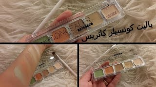 باليت كونسيلر كاتريس Review: Catrice all around concealer