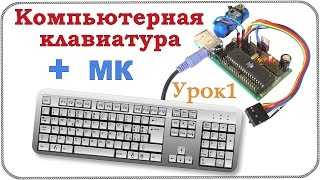 Подключение компьютерной клавиатуры к микроконтроллеру (урок 1).