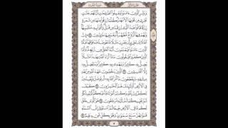 Quran Page 5