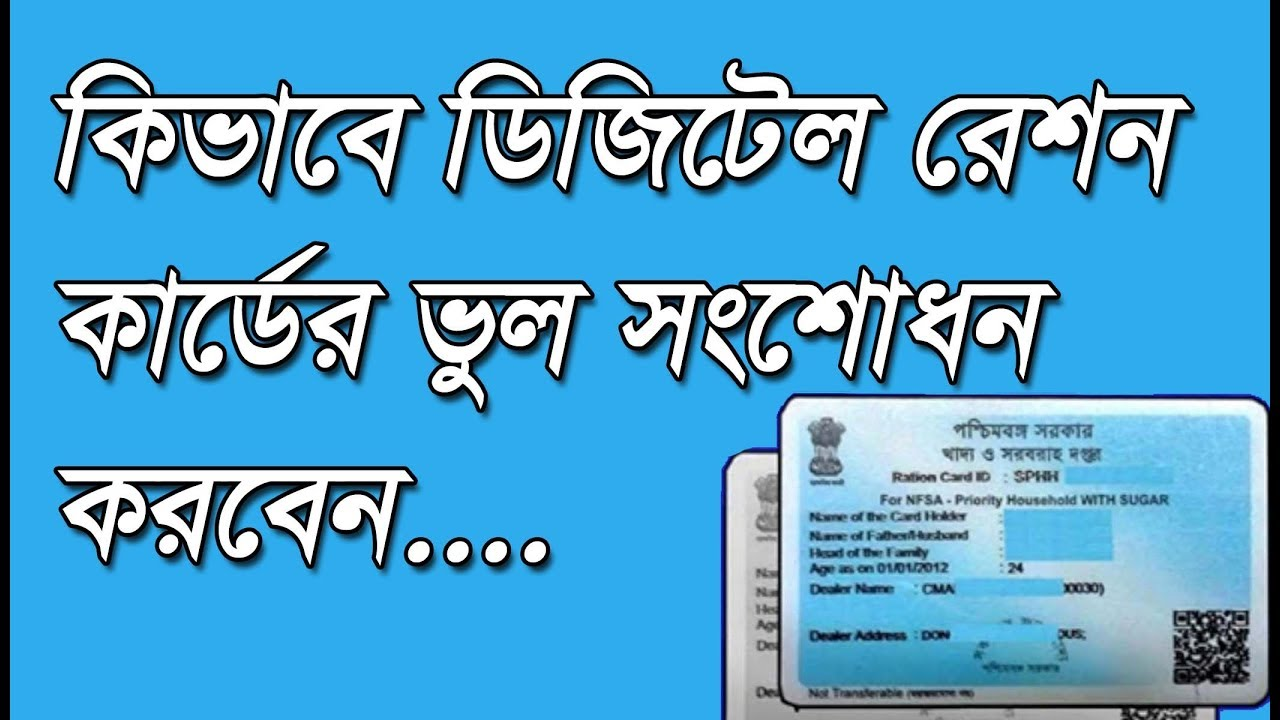 How to Change and Correction in Digital Ration Card of West Bengal New Ration Card Application Form Download West Bengal In Bengali on