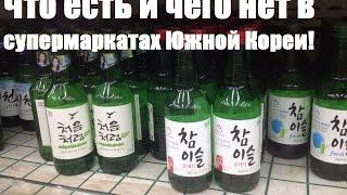 Супермаркет Южной Кореи. Продукты питания. Что есть и чего нет. Корейская еда. Чанджамен.
