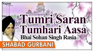 Tumri Saran Tumhari Aasa - Bhai Sohan Singh Rasia - Shabad Kirtan - Devotional Songs -Nupur Audio